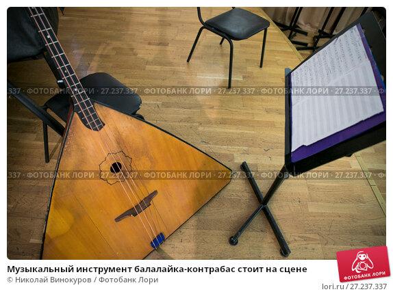 Купить «Музыкальный инструмент балалайка-контрабас стоит на сцене», фото № 27237337, снято 18 ноября 2017 г. (c) Николай Винокуров / Фотобанк Лори
