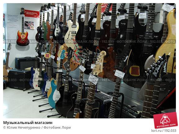 Музыкальный магазин, фото № 192033, снято 5 октября 2007 г. (c) Юлия Нечепуренко / Фотобанк Лори