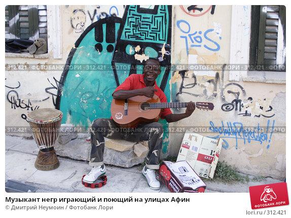 Музыкант негр играющий и поющий на улицах Афин, эксклюзивное фото № 312421, снято 30 сентября 2007 г. (c) Дмитрий Неумоин / Фотобанк Лори
