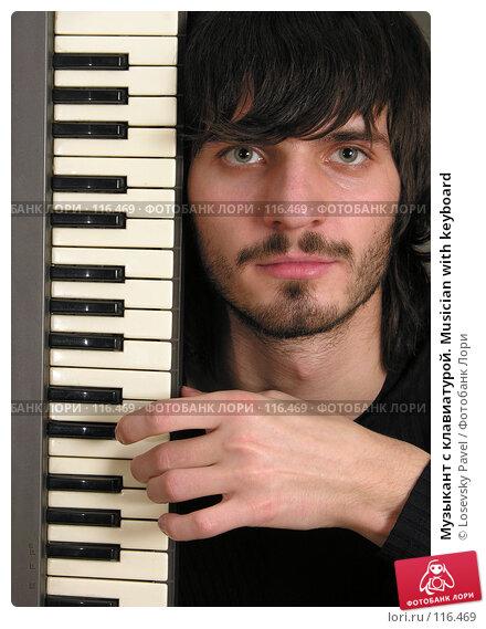 Музыкант с клавиатурой. Musician with keyboard, фото № 116469, снято 3 декабря 2005 г. (c) Losevsky Pavel / Фотобанк Лори