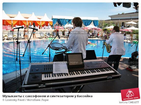 Музыканты с саксофоном и синтезатором у бассейна, фото № 340677, снято 14 октября 2017 г. (c) Losevsky Pavel / Фотобанк Лори