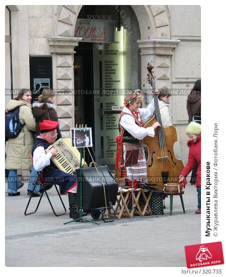 Музыканты в Кракове, фото № 320733, снято 23 июля 2006 г. (c) Журавлева Виктория / Фотобанк Лори