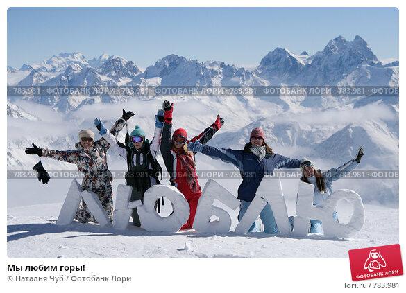 Купить «Мы любим горы!», фото № 783981, снято 13 февраля 2008 г. (c) Наталья Чуб / Фотобанк Лори