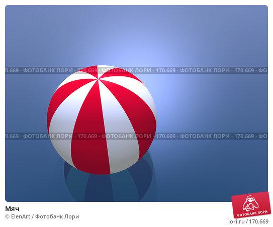 Мяч, иллюстрация № 170669 (c) ElenArt / Фотобанк Лори