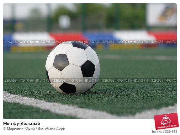 Мяч футбольный, фото № 329653, снято 14 июня 2008 г. (c) Марюнин Юрий / Фотобанк Лори