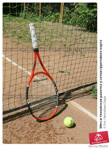 Мяч и теннисная ракетка у сетки грунтового корта, фото № 55413, снято 23 июня 2007 г. (c) Fro / Фотобанк Лори