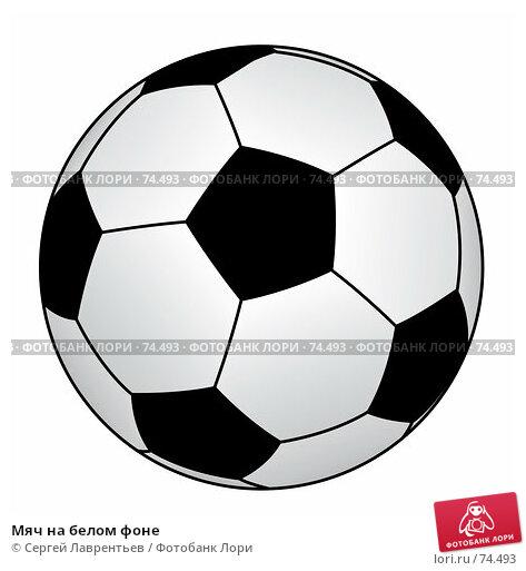 Купить «Мяч на белом фоне», иллюстрация № 74493 (c) Сергей Лаврентьев / Фотобанк Лори