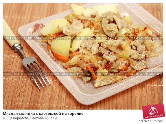 Солянка мясная с картошкой рецепт с фото