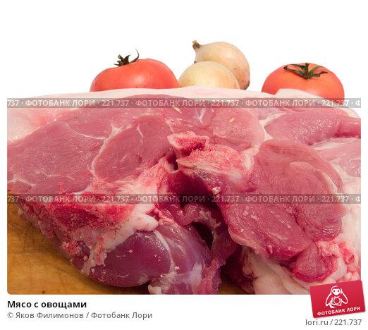 Мясо c овощами, фото № 221737, снято 29 февраля 2008 г. (c) Яков Филимонов / Фотобанк Лори