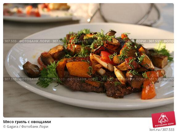 Мясо гриль с овощами, фото № 307533, снято 2 июля 2006 г. (c) Gagara / Фотобанк Лори