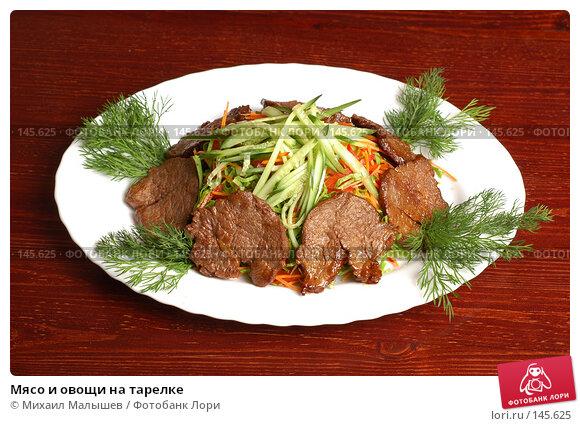 Мясо и овощи на тарелке, фото № 145625, снято 31 марта 2006 г. (c) Михаил Малышев / Фотобанк Лори