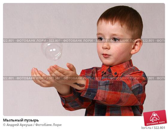 Мыльный пузырь, фото № 322801, снято 11 мая 2008 г. (c) Андрей Аркуша / Фотобанк Лори
