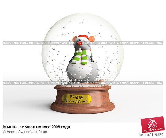 Мышь - символ нового 2008 года, иллюстрация № 119669 (c) Hemul / Фотобанк Лори
