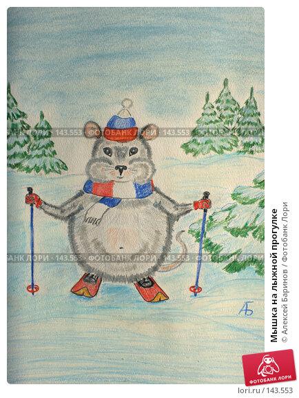 Купить «Мышка на лыжной прогулке», иллюстрация № 143553 (c) Алексей Баринов / Фотобанк Лори