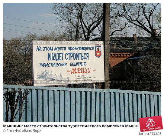Мышкин: место строительства туристического комплекса Мыши, фото № 43693, снято 29 апреля 2006 г. (c) Fro / Фотобанк Лори