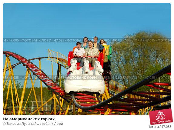 На американских горках, фото № 47085, снято 20 мая 2007 г. (c) Валерия Потапова / Фотобанк Лори