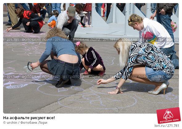 На асфальте рисуют все!, фото № 271781, снято 1 мая 2008 г. (c) urchin / Фотобанк Лори