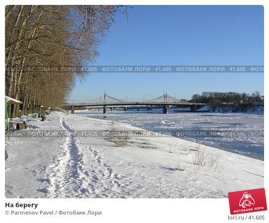 На берегу, фото № 41605, снято 22 ноября 2004 г. (c) Parmenov Pavel / Фотобанк Лори