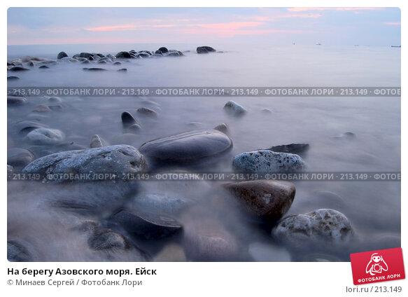 Купить «На берегу Азовского моря. Ейск», фото № 213149, снято 17 апреля 2007 г. (c) Минаев Сергей / Фотобанк Лори