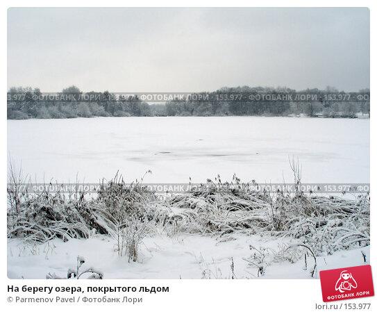 На берегу озера, покрытого льдом, фото № 153977, снято 15 февраля 2007 г. (c) Parmenov Pavel / Фотобанк Лори