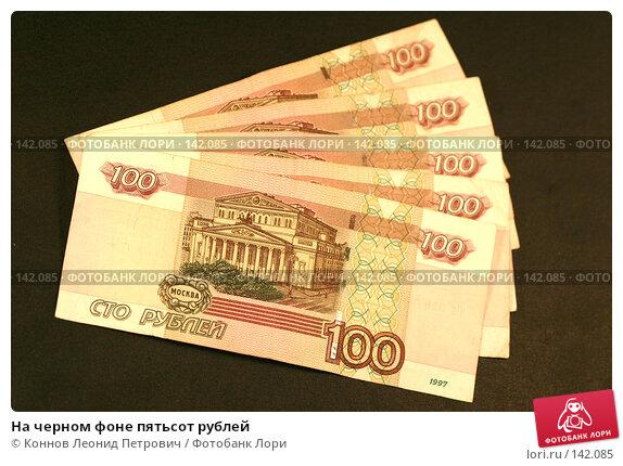 На черном фоне пятьсот рублей, фото № 142085, снято 8 декабря 2007 г. (c) Коннов Леонид Петрович / Фотобанк Лори