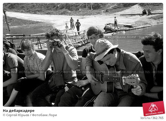 Купить «На дебаркадере», фото № 362765, снято 24 мая 2019 г. (c) Сергей Юрьев / Фотобанк Лори