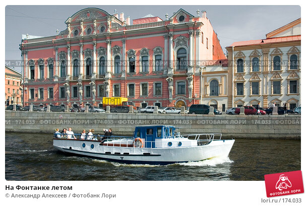На Фонтанке летом, эксклюзивное фото № 174033, снято 6 мая 2006 г. (c) Александр Алексеев / Фотобанк Лори