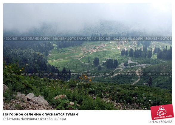 На горное селение опускается туман, фото № 300465, снято 19 июля 2007 г. (c) Татьяна Нафикова / Фотобанк Лори