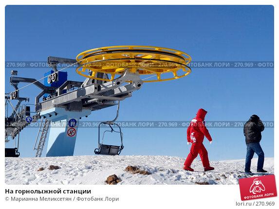 На горнолыжной станции, фото № 270969, снято 6 января 2008 г. (c) Марианна Меликсетян / Фотобанк Лори