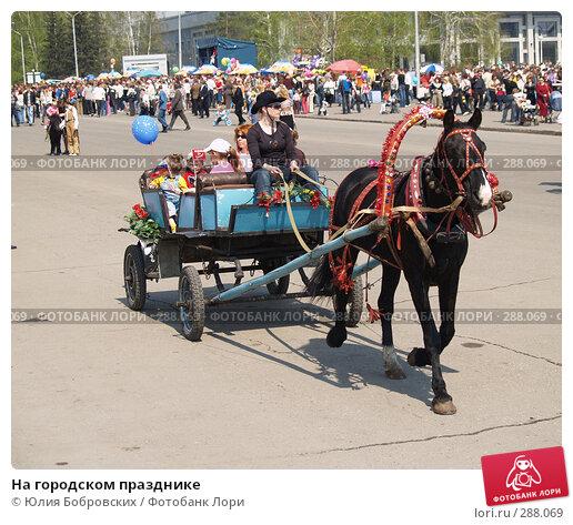 Купить «На городском празднике», фото № 288069, снято 9 мая 2008 г. (c) Юлия Бобровских / Фотобанк Лори