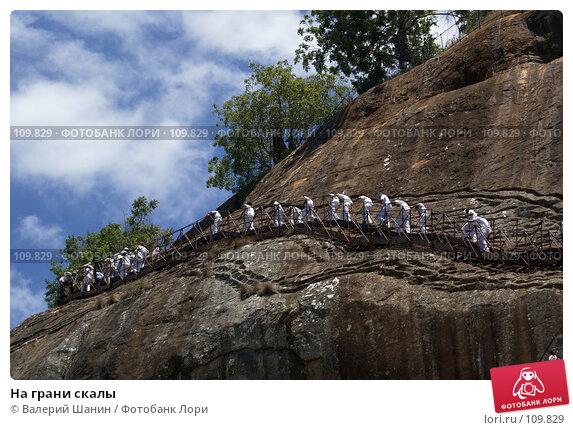 На грани скалы, фото № 109829, снято 1 июня 2007 г. (c) Валерий Шанин / Фотобанк Лори