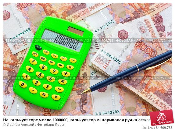 На калькуляторе число 1000000, калькулятор и шариковая ручка лежат на куче денег. Стоковое фото, фотограф Иванов Алексей / Фотобанк Лори
