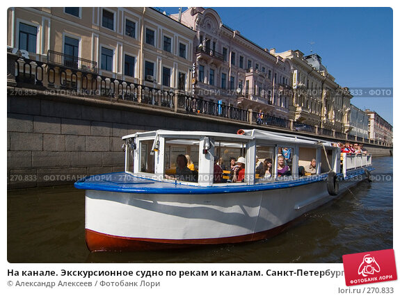 Купить «На канале. Экскурсионное судно по рекам и каналам. Санкт-Петербург», эксклюзивное фото № 270833, снято 3 мая 2008 г. (c) Александр Алексеев / Фотобанк Лори