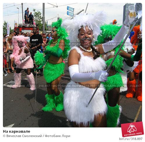На карнавале, фото № 318897, снято 31 июля 2004 г. (c) Вячеслав Смоленский / Фотобанк Лори