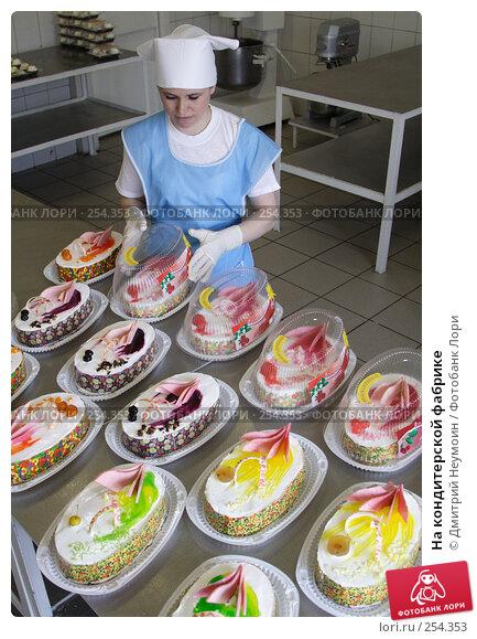 На кондитерской фабрике, эксклюзивное фото № 254353, снято 3 мая 2006 г. (c) Дмитрий Неумоин / Фотобанк Лори