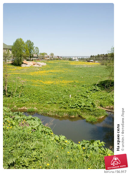 На краю села, фото № 56917, снято 20 мая 2007 г. (c) urchin / Фотобанк Лори