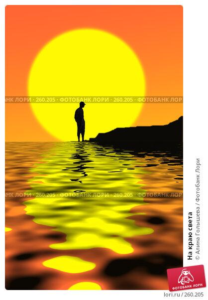На краю света, эксклюзивная иллюстрация № 260205 (c) Алина Голышева / Фотобанк Лори