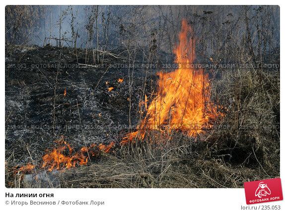 На линии огня, фото № 235053, снято 27 марта 2008 г. (c) Игорь Веснинов / Фотобанк Лори