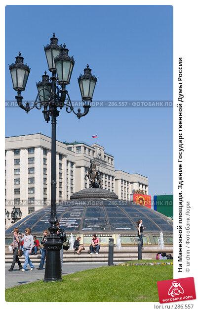 На Манежной площади. Здание Государственной Думы России, фото № 286557, снято 3 мая 2008 г. (c) urchin / Фотобанк Лори