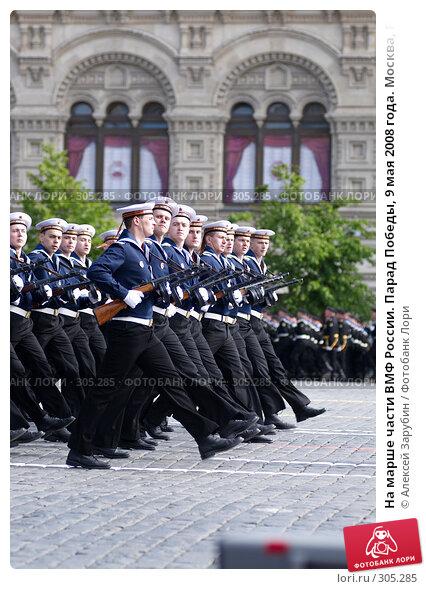 На марше части ВМФ России. Парад Победы, 9 мая 2008 года. Москва, Россия, фото № 305285, снято 9 мая 2008 г. (c) Алексей Зарубин / Фотобанк Лори