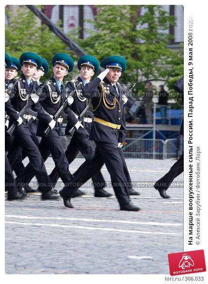 На марше вооруженные силы России. Парад Победы, 9 мая 2008 года. Москва, Россия, фото № 306033, снято 9 мая 2008 г. (c) Алексей Зарубин / Фотобанк Лори
