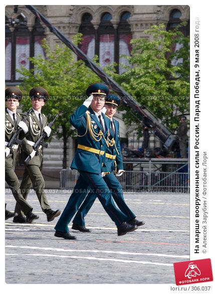 На марше вооруженные силы России. Парад Победы, 9 мая 2008 года. Москва, Россия, фото № 306037, снято 9 мая 2008 г. (c) Алексей Зарубин / Фотобанк Лори