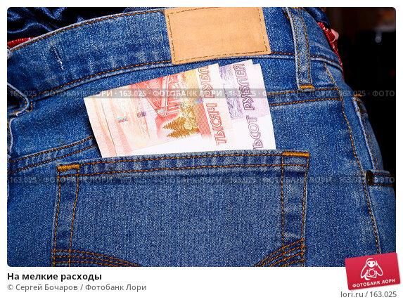 На мелкие расходы, фото № 163025, снято 23 декабря 2007 г. (c) Сергей Бочаров / Фотобанк Лори
