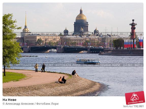 На Неве, эксклюзивное фото № 192861, снято 25 мая 2006 г. (c) Александр Алексеев / Фотобанк Лори
