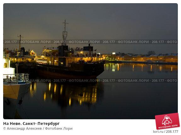 На Неве. Санкт- Петербург, эксклюзивное фото № 208177, снято 4 февраля 2008 г. (c) Александр Алексеев / Фотобанк Лори