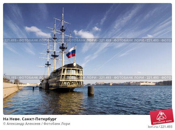На Неве. Санкт-Петербург, эксклюзивное фото № 221493, снято 11 марта 2008 г. (c) Александр Алексеев / Фотобанк Лори