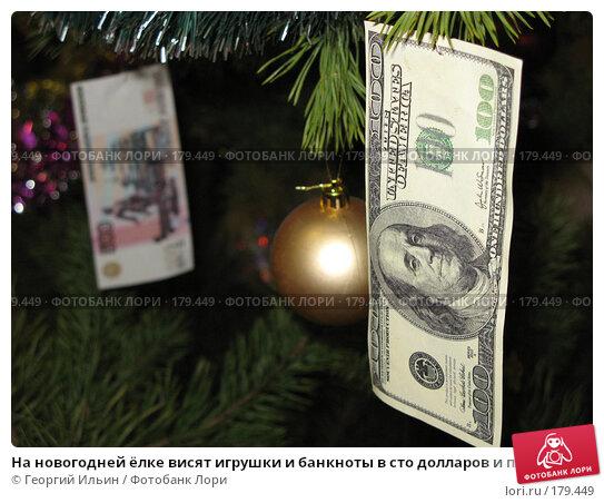 На новогодней ёлке висят игрушки и банкноты в сто долларов и пятьсот рублей, фото № 179449, снято 14 января 2008 г. (c) Георгий Ильин / Фотобанк Лори