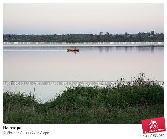 На озере, фото № 233969, снято 29 августа 2004 г. (c) VPutnik / Фотобанк Лори