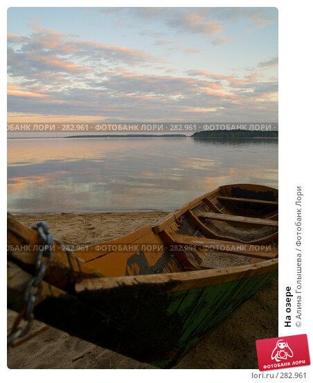 На озере, эксклюзивное фото № 282961, снято 10 мая 2008 г. (c) Алина Голышева / Фотобанк Лори