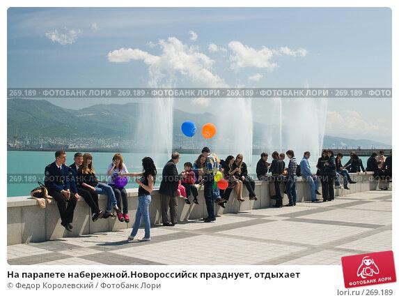 На парапете набережной.Новороссийск празднует, отдыхает, фото № 269189, снято 1 мая 2008 г. (c) Федор Королевский / Фотобанк Лори
